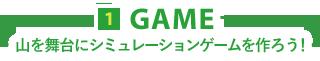 1.GAME - 山を舞台にシミュレーションゲームを作ろう!