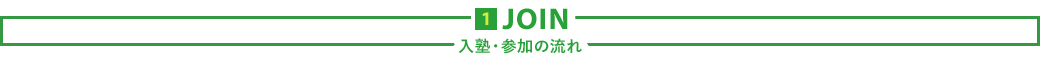 1.JOIN - 入塾・参加の流れ