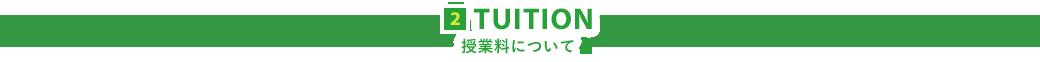 2.TUITION - 授業料について