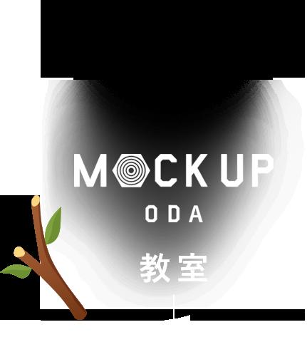 MOCK UP - ODA 教室