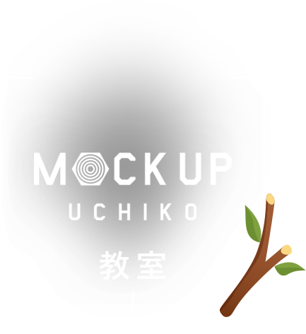 MOCK UP - UCHIKO 教室
