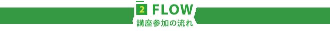 2.FLOW - 講座参加の流れ