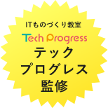 Tech Progress - テックプログレス監修