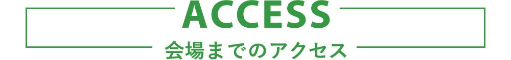ACCESS - 会場までのアクセス